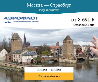 Дешёвый авиабилет Москва — Страсбург