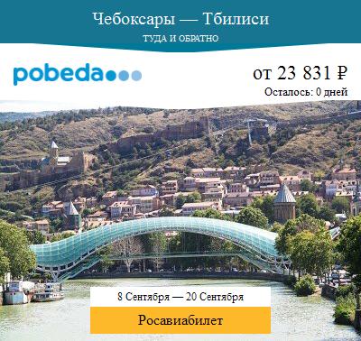 Дешёвый авиабилет Чебоксары — Тбилиси