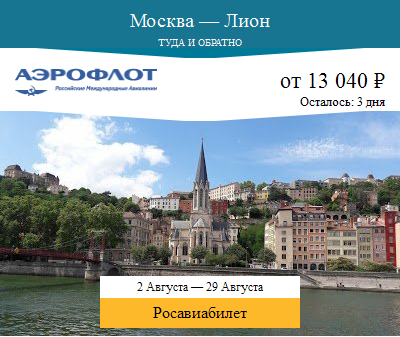 Дешёвый авиабилет Москва — Лион