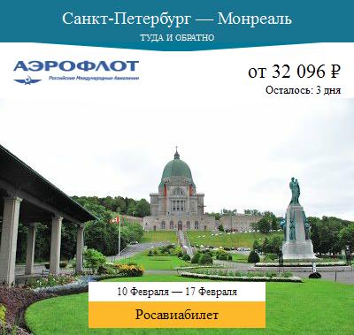 Дешёвый авиабилет Санкт-Петербург — Монреаль