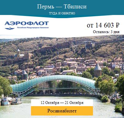 Дешёвый авиабилет Пермь — Тбилиси