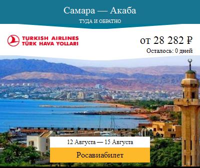 Дешёвый авиабилет Самара — Акаба