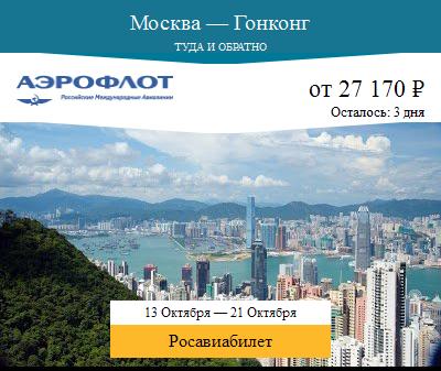 Дешёвый авиабилет Москва — Гонконг