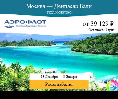Дешёвый авиабилет Москва — Денпасар Бали