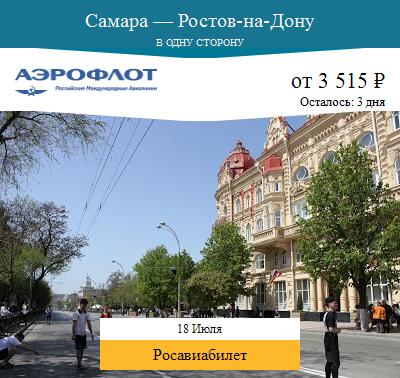 Дешёвый авиабилет Самара — Ростов-на-Дону