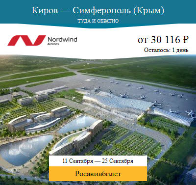 Дешёвый авиабилет Киров — Симферополь (Крым)