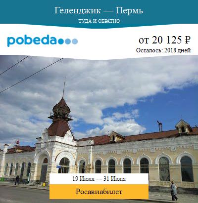 Дешёвый авиабилет Геленджик — Пермь