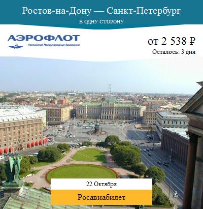 Дешёвый авиабилет Ростов-на-Дону — Санкт-Петербург