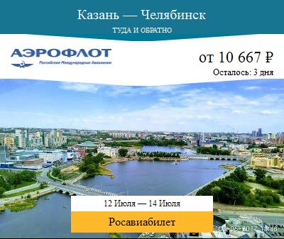 Дешёвый авиабилет Казань — Челябинск
