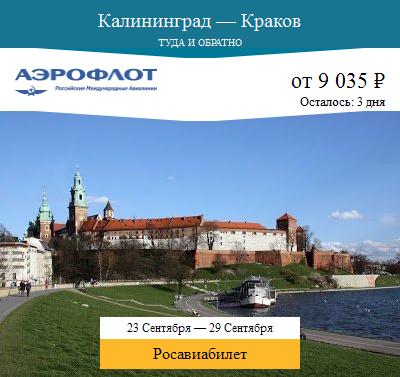 Дешёвый авиабилет Калининград — Краков