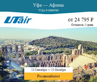 Дешёвый авиабилет Уфа — Афины