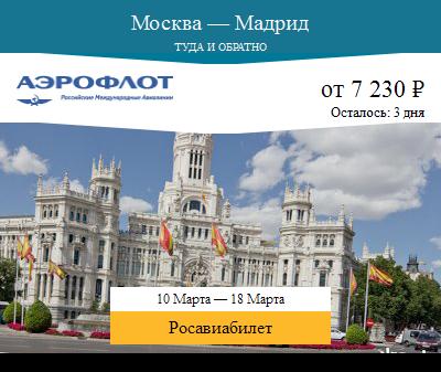 Дешёвый авиабилет Москва — Мадрид