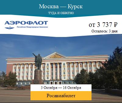 Дешёвый авиабилет Москва — Курск