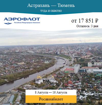 Дешёвый авиабилет Астрахань — Тюмень