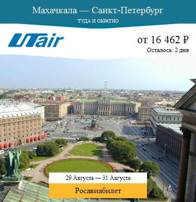 Дешёвый авиабилет Махачкала — Санкт-Петербург