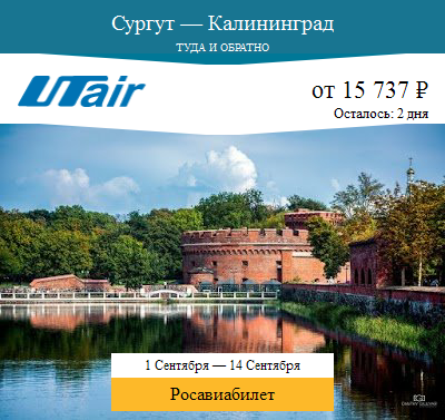 Дешёвый авиабилет Сургут — Калининград