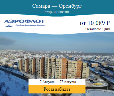 Дешёвый авиабилет Самара — Оренбург