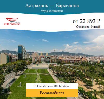 Дешёвый авиабилет Астрахань — Барселона