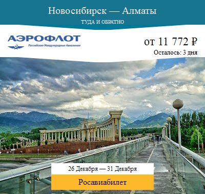 Дешёвый авиабилет Новосибирск — Алматы