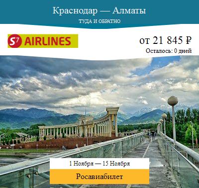 Дешёвый авиабилет Краснодар — Алматы