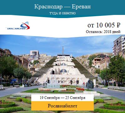 Дешёвый авиабилет Краснодар — Ереван