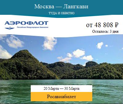 Дешёвый авиабилет Москва — Лангкави