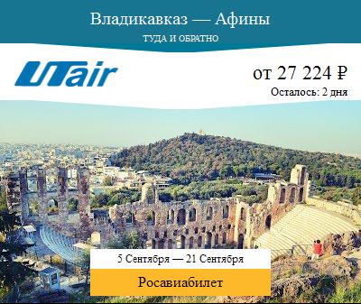 Дешёвый авиабилет Владикавказ — Афины