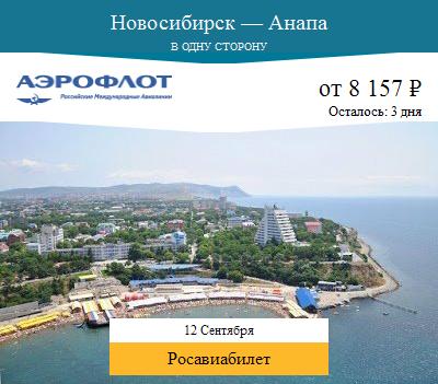 Дешёвый авиабилет Новосибирск — Анапа