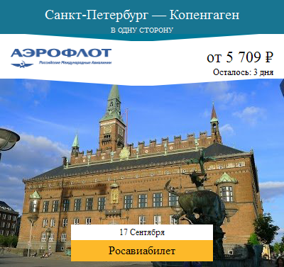 Дешёвый авиабилет Санкт-Петербург — Копенгаген