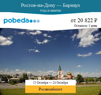 Дешёвый авиабилет Ростов-на-Дону — Барнаул