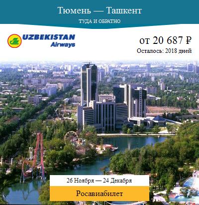 Дешёвый авиабилет Тюмень — Ташкент