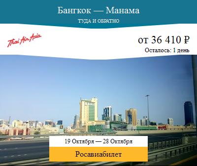 Дешёвый авиабилет Бангкок — Манама