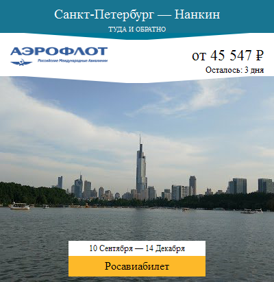 Дешёвый авиабилет Санкт-Петербург — Нанкин