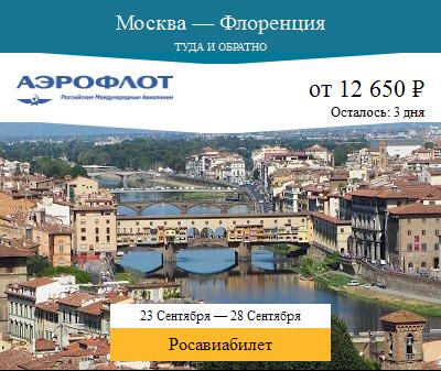 Дешёвый авиабилет Москва — Флоренция