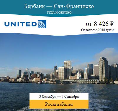 Дешёвый авиабилет Бербанк — Сан-Франциско
