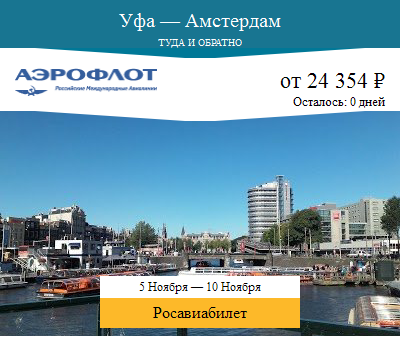 Дешёвый авиабилет Уфа — Амстердам