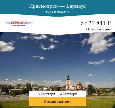 Дешёвый авиабилет Красноярск — Барнаул