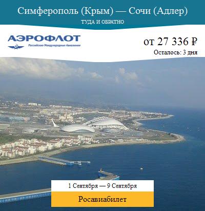 Дешёвый авиабилет Симферополь (Крым) — Сочи (Адлер)