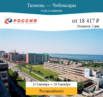 Дешёвый авиабилет Тюмень — Чебоксары
