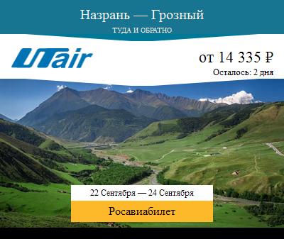 Дешёвый авиабилет Назрань — Грозный