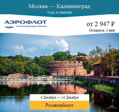 Дешёвый авиабилет Москва — Калининград