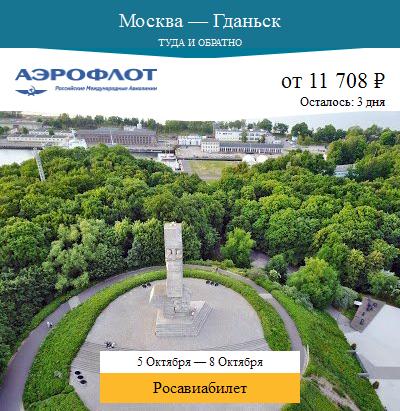 Дешёвый авиабилет Москва — Гданьск