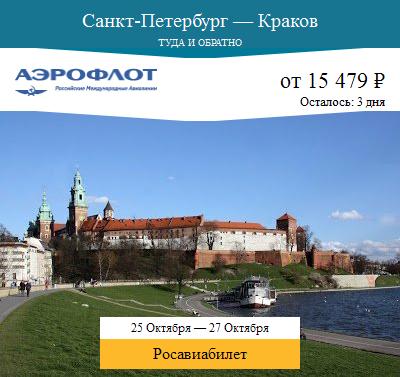 Дешёвый авиабилет Санкт-Петербург — Краков
