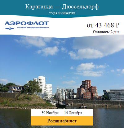 Дешёвый авиабилет Караганда — Дюссельдорф