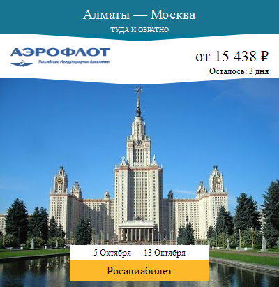 Дешёвый авиабилет Алматы — Москва
