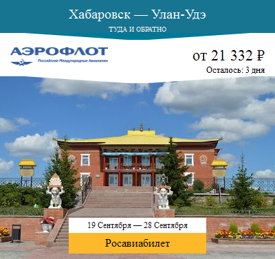 Дешёвый авиабилет Хабаровск — Улан-Удэ