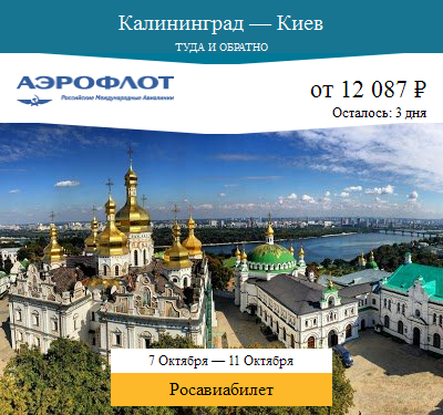 Дешёвый авиабилет Калининград — Киев