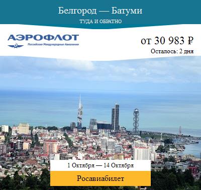 Дешёвый авиабилет Белгород — Батуми