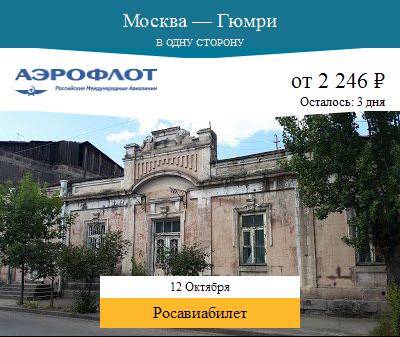 Дешёвый авиабилет Москва — Гюмри
