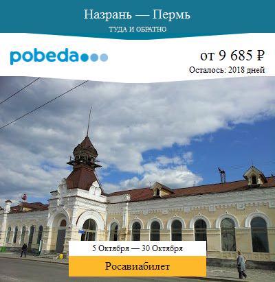Дешёвый авиабилет Назрань — Пермь